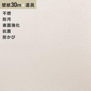 チャレンジセットプラス30m (生のり付きスリット壁紙+道具) シンコール BB9309