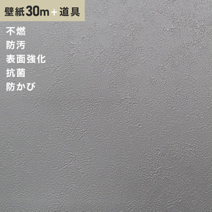 チャレンジセットプラス30m (生のり付きスリット壁紙+道具) シンコール BB9310