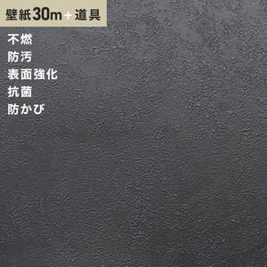 チャレンジセットプラス30m (生のり付きスリット壁紙+道具) シンコール BB9311