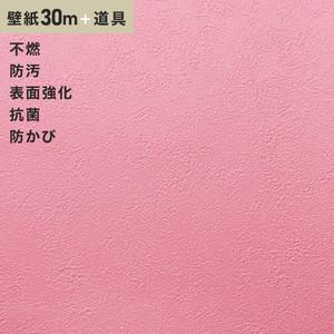 チャレンジセットプラス30m (生のり付きスリット壁紙+道具) シンコール BB9313