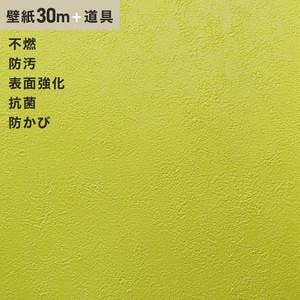 チャレンジセットプラス30m (生のり付きスリット壁紙+道具) シンコール BB9314