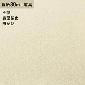 チャレンジセットプラス30m (生のり付きスリット壁紙+道具) シンコール BB9317