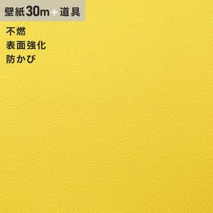 チャレンジセットプラス30m (生のり付きスリット壁紙+道具) シンコール BB9320