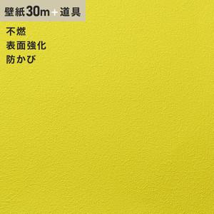 チャレンジセットプラス30m (生のり付きスリット壁紙+道具) シンコール BB9321