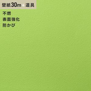 チャレンジセットプラス30m (生のり付きスリット壁紙+道具) シンコール BB9322