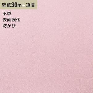 チャレンジセットプラス30m (生のり付きスリット壁紙+道具) シンコール BB9324