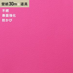 チャレンジセットプラス30m (生のり付きスリット壁紙+道具) シンコール BB9325