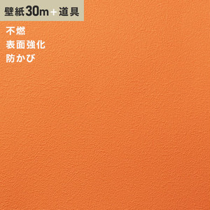 チャレンジセットプラス30m (生のり付きスリット壁紙+道具) シンコール BB9327