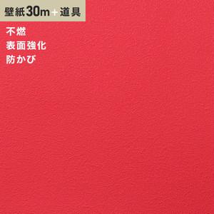 チャレンジセットプラス30m (生のり付きスリット壁紙+道具) シンコール BB9328