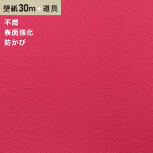 チャレンジセットプラス30m (生のり付きスリット壁紙+道具) シンコール BB9329