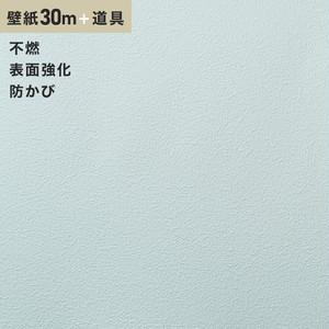 チャレンジセットプラス30m (生のり付きスリット壁紙+道具) シンコール BB9333