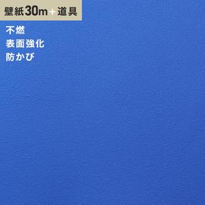 チャレンジセットプラス30m (生のり付きスリット壁紙+道具) シンコール BB9335
