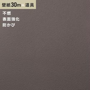 チャレンジセットプラス30m (生のり付きスリット壁紙+道具) シンコール BB9339
