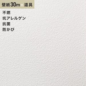 チャレンジセットプラス30m (生のり付きスリット壁紙+道具) シンコール BB9342