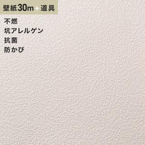 チャレンジセットプラス30m (生のり付きスリット壁紙+道具) シンコール BB9343