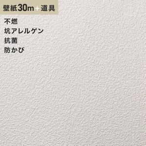 チャレンジセットプラス30m (生のり付きスリット壁紙+道具) シンコール BB9344