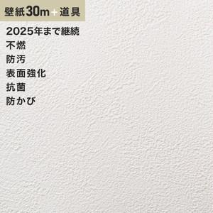 チャレンジセットプラス30m (生のり付きスリット壁紙+道具) シンコール BB9354