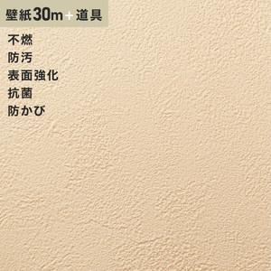 チャレンジセットプラス30m (生のり付きスリット壁紙+道具) シンコール BB9355