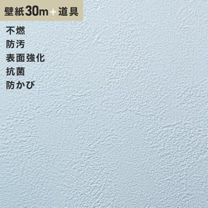 チャレンジセットプラス30m (生のり付きスリット壁紙+道具) シンコール BB9356