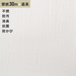 チャレンジセットプラス30m (生のり付きスリット壁紙+道具) シンコール BB9371