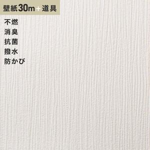 チャレンジセットプラス30m (生のり付きスリット壁紙+道具) シンコール BB9372