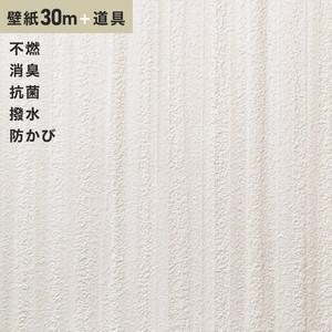 チャレンジセットプラス30m (生のり付きスリット壁紙+道具) シンコール BB9373