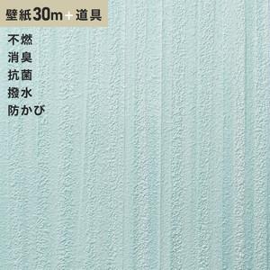 チャレンジセットプラス30m (生のり付きスリット壁紙+道具) シンコール BB9374