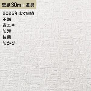 チャレンジセットプラス30m (生のり付きスリット壁紙+道具) シンコール BB9377