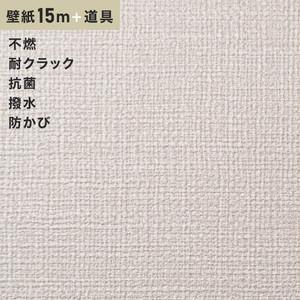 チャレンジセットプラス15m (生のり付きスリット壁紙+道具) シンコール BB9008