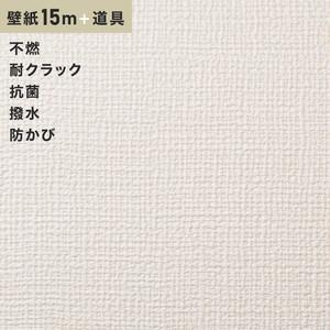 チャレンジセットプラス15m (生のり付きスリット壁紙+道具) シンコール BB9009