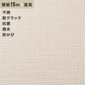 チャレンジセットプラス15m (生のり付きスリット壁紙+道具) シンコール BB9010