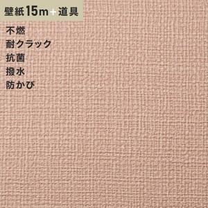 チャレンジセットプラス15m (生のり付きスリット壁紙+道具) シンコール BB9013