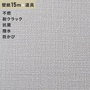 チャレンジセットプラス15m (生のり付きスリット壁紙+道具) シンコール BB9014