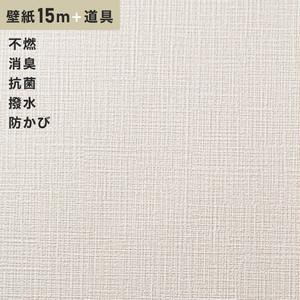 チャレンジセットプラス15m (生のり付きスリット壁紙+道具) シンコール BB9029