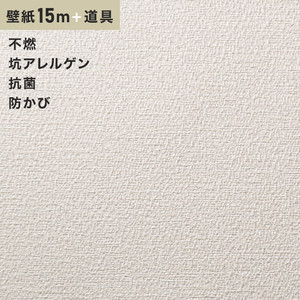 チャレンジセットプラス15m (生のり付きスリット壁紙+道具) シンコール BB9031