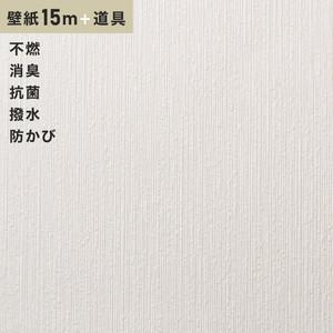 チャレンジセットプラス15m (生のり付きスリット壁紙+道具) シンコール BB9050