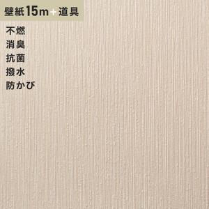 チャレンジセットプラス15m (生のり付きスリット壁紙+道具) シンコール BB9051