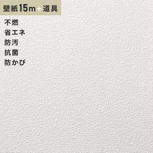 チャレンジセットプラス15m (生のり付きスリット壁紙+道具) シンコール BB9056