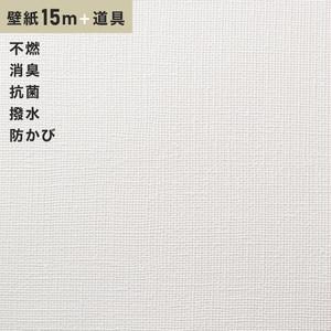 チャレンジセットプラス15m (生のり付きスリット壁紙+道具) シンコール BB9057