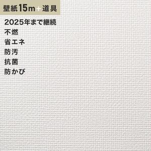 チャレンジセットプラス15m (生のり付きスリット壁紙+道具) シンコール BB9059