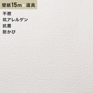 チャレンジセットプラス15m (生のり付きスリット壁紙+道具) シンコール BB9060