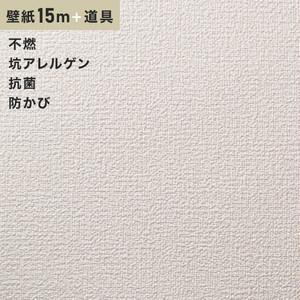 チャレンジセットプラス15m (生のり付きスリット壁紙+道具) シンコール BB9061