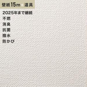 チャレンジセットプラス15m (生のり付きスリット壁紙+道具) シンコール BB9068