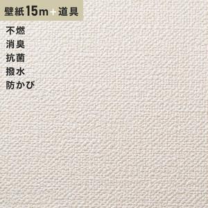 チャレンジセットプラス15m (生のり付きスリット壁紙+道具) シンコール BB9069