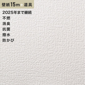チャレンジセットプラス15m (生のり付きスリット壁紙+道具) シンコール BB9073