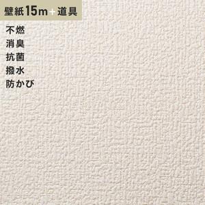 チャレンジセットプラス15m (生のり付きスリット壁紙+道具) シンコール BB9074