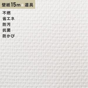 チャレンジセットプラス15m (生のり付きスリット壁紙+道具) シンコール BB9075