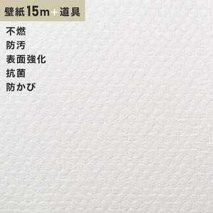 チャレンジセットプラス15m (生のり付きスリット壁紙+道具) シンコール BB9078