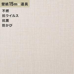 チャレンジセットプラス15m (生のり付きスリット壁紙+道具) シンコール BB9082