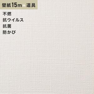 チャレンジセットプラス15m (生のり付きスリット壁紙+道具) シンコール BB9085